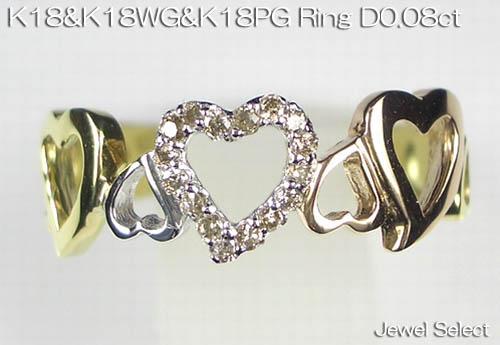 K18 イエローゴールド K18WG ホワイトゴールド K18PG ピンクゴールド ハート ダイヤモンド リング D0.08ct 指輪 ギフト対応