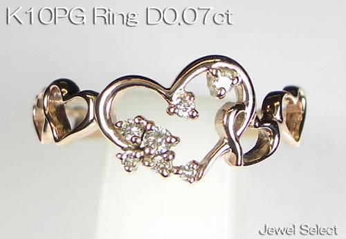 K10PG ピンクゴールド ハート ダイヤモンド リング D0.07ct 指輪 ギフト対応