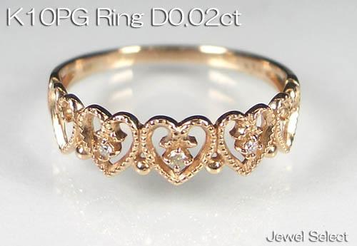 K10PG ピンクゴールド ハート ダイヤモンド リング D0.02ct 指輪 ギフト対応