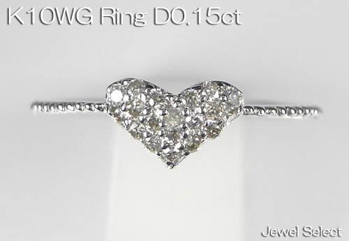 K10WG ホワイトゴールド ハート ダイヤモンド リング D0.15ct 指輪 ギフト対応