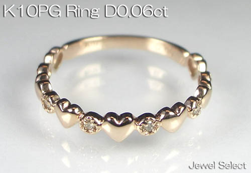 K10PG ピンクゴールド ハート ダイヤモンド リング D0.06ct 指輪 ギフト対応