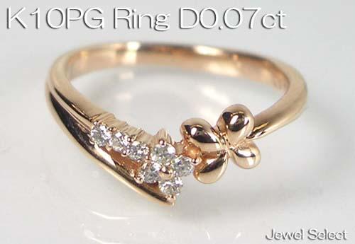 K10PG ピンクゴールド ダイヤモンド ピンキーリング D0.07ct 指輪 ギフト対応