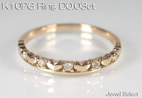 K10PG ピンクゴールド ハート ダイヤモンド リング D0.03ct 指輪 ギフト対応