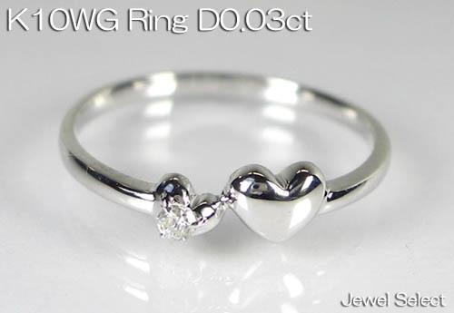 キュートな指輪  K10WG ホワイトゴールド ハート ダイヤモンド リング D0.03ct 指輪 ギフト対応