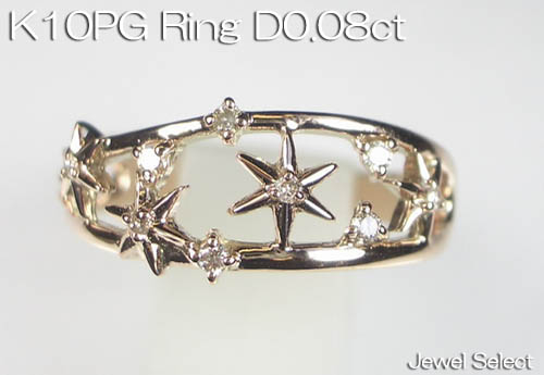 K10PG ピンクゴールド 星 ダイヤモンド リング D0.08ct 指輪 ギフト対応
