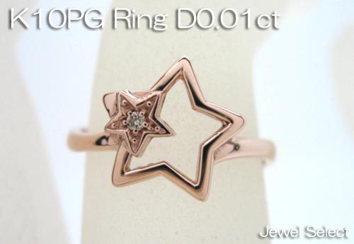 K10PG ピンクゴールド 星 ダイヤモンド リング D0.01ct 指輪 ギフト対応
