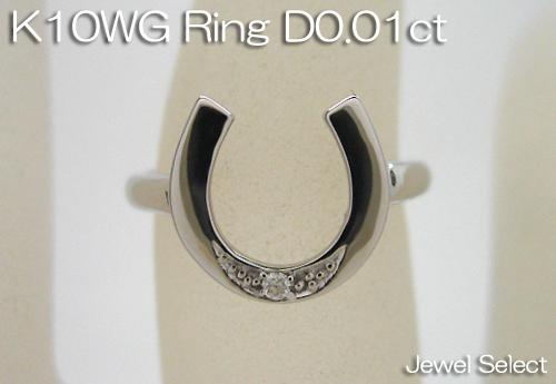 K10WG ホワイトゴールド 馬蹄ダイヤモンドリング D0.01ct 指輪 ギフト対応