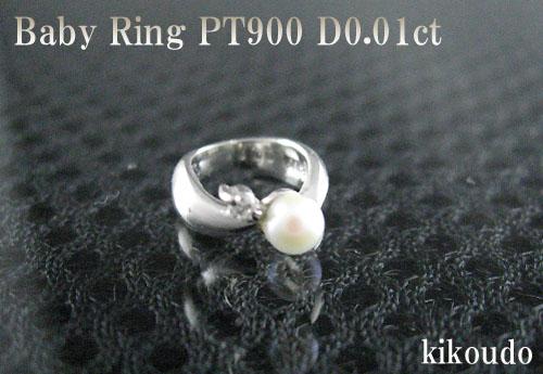 6月誕生石 PT900 パール ベビーリング ダイヤモンド D0.01ct 指輪【あす楽対応_関東】
