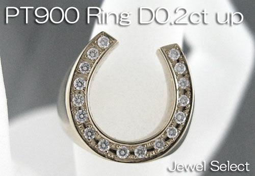PT900 プラチナ 無垢 ダイヤモンド 馬蹄リング D0.2ctup 指輪 ギフト対応