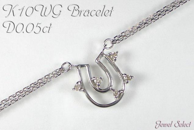 K10WG ホワイトゴールド ブレスレット 馬蹄 ダイヤモンド 0.05ct 18cm ギフト対応