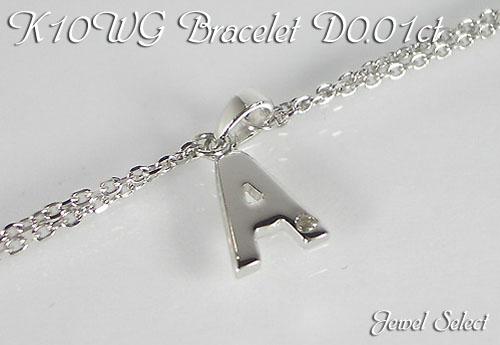 K10WG ホワイトゴールド ブレスレット アルファベット A ダイヤモンド 0.01ct 18cm ギフト対応
