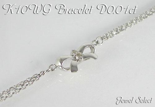 K10WG ホワイトゴールド ブレスレット リボン ダイヤモンド 0.01ct 18cm ギフト対応