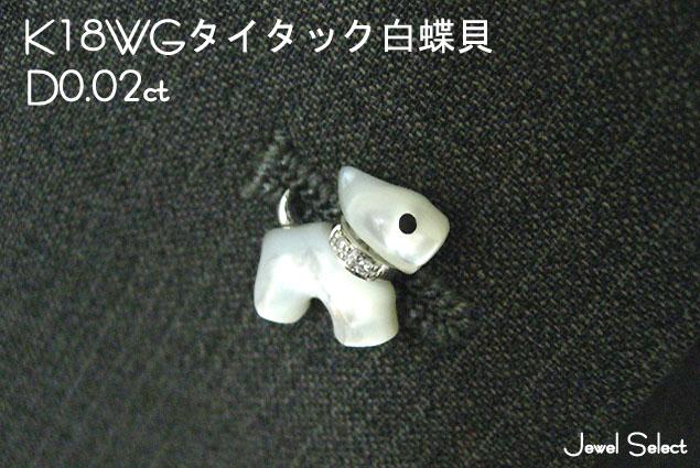 K18WG ホワイトゴールド タイタック 白蝶貝 犬 受注生産 ギフト対応