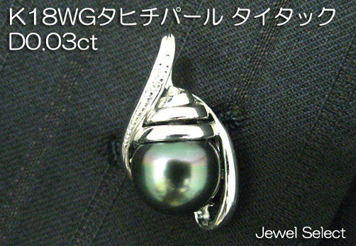 K18WG ホワイトゴールド タイタック 上質タヒチパール11mm ダイヤモンド D0.03ct ギフト対応【_関東】