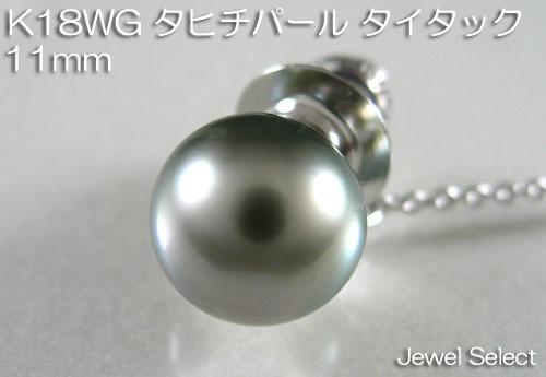 K18WG ホワイトゴールド K18 イエローゴールド PT900 プラチナ タイタック 極上南洋パール(黒蝶貝)11mm