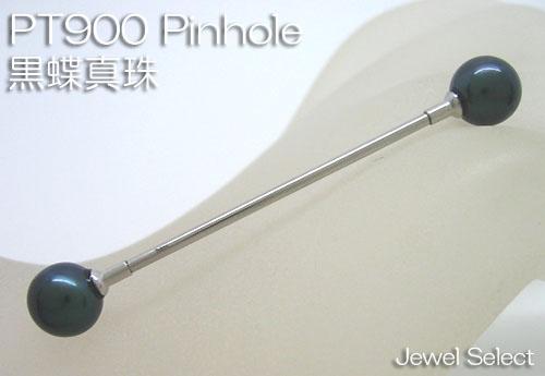 PT900 プラチナ K18イエローゴールド 紳士のジュエリー ピンホール 黒蝶真珠 タヒチパール ギフト対応