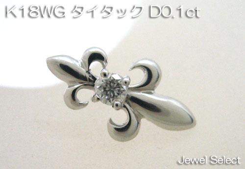 K18WG ホワイトゴールド ユリの紋章 タイタック ダイヤモンド D0.1ct ギフト対応【あす楽対応_関東】