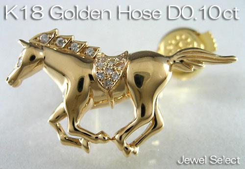 K18 イエローゴールド ホースデザイン タイタック 馬 ダイヤモンド0.10ct ギフト対応【あす楽対応_関東】