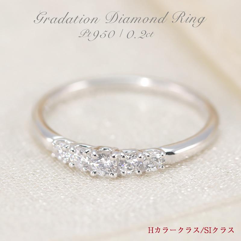ダイヤの美しさを際立たせるフォルム 0.2ct pt950 グラデーション ダイヤモンド エタニティリング Hカラークラス SIクラス ジュエリー レディース プラチナ プレゼント 品質保証書 買物 即日出荷 指輪 エタニティ 0.2カラット 刻印無料 誕生日 リング 婚約