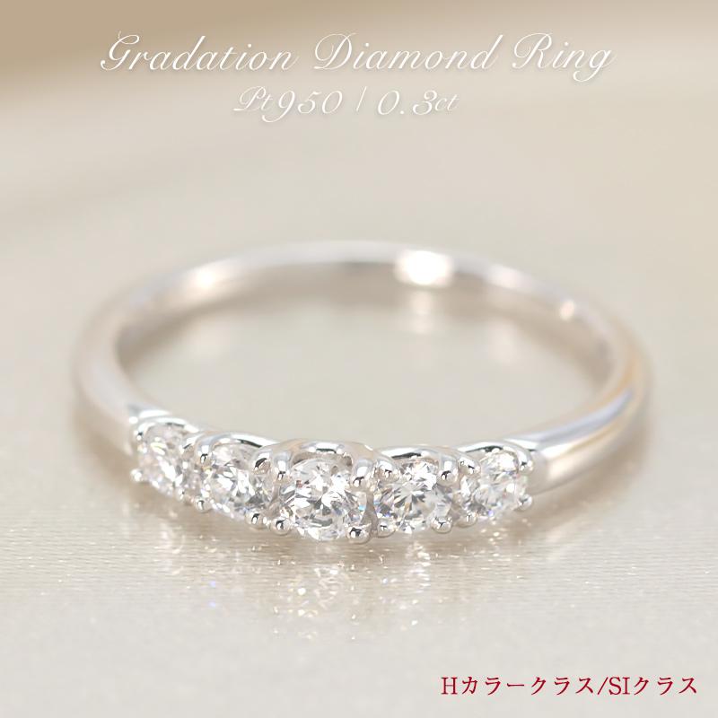 0.3ct pt950 グラデーション ダイヤモンド エタニティリング Hカラークラス SIクラス ジュエリー レディース 指輪 リング プラチナ ダイヤモンド リング 0.3カラット エタニティ プレゼント 婚約 品質保証書 刻印無料 誕生日