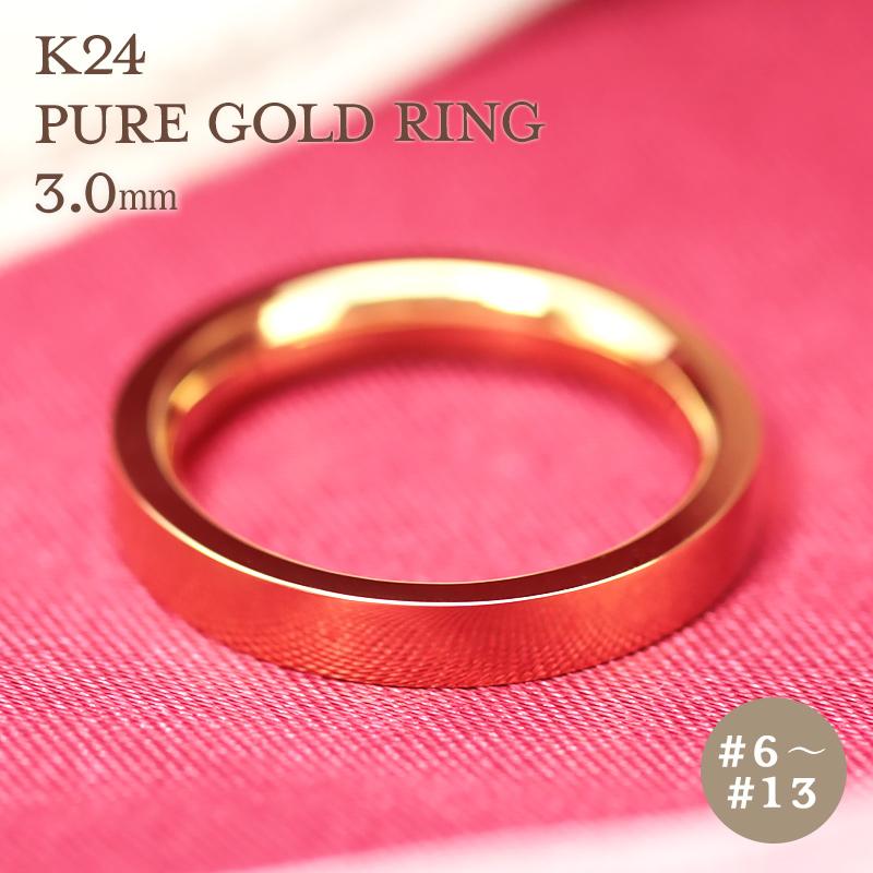 年間定番 K24純金リング 職人技の美しい鏡面仕上げの平打ちリング 送料無料 代引手数料無料 刻印無料 K24 純金 ゴールド リング 3mm 6~13号 指輪 ユニセックス ギフト Gold メンズ 信憑 レディース 平打 24K プレゼント 資産 Pure 結婚指輪 24金