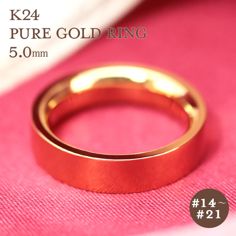K24純金リング 職人技の美しい鏡面仕上げの平打ちリング 送料無料 代引手数料無料 刻印無料 爆買い送料無料 K24 純金 ゴールド リング 5mm ランキング総合1位 14~21号 指輪 結婚指輪 24K 資産 レディース 平打 Gold プレゼント ギフト ユニセックス メンズ 24金 Pure