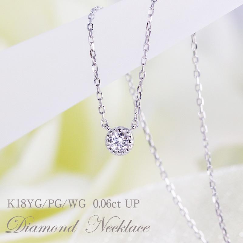 K18YG/WG/PG クラシカルな一粒ダイヤモンドネックレス★【0.06ctUP】