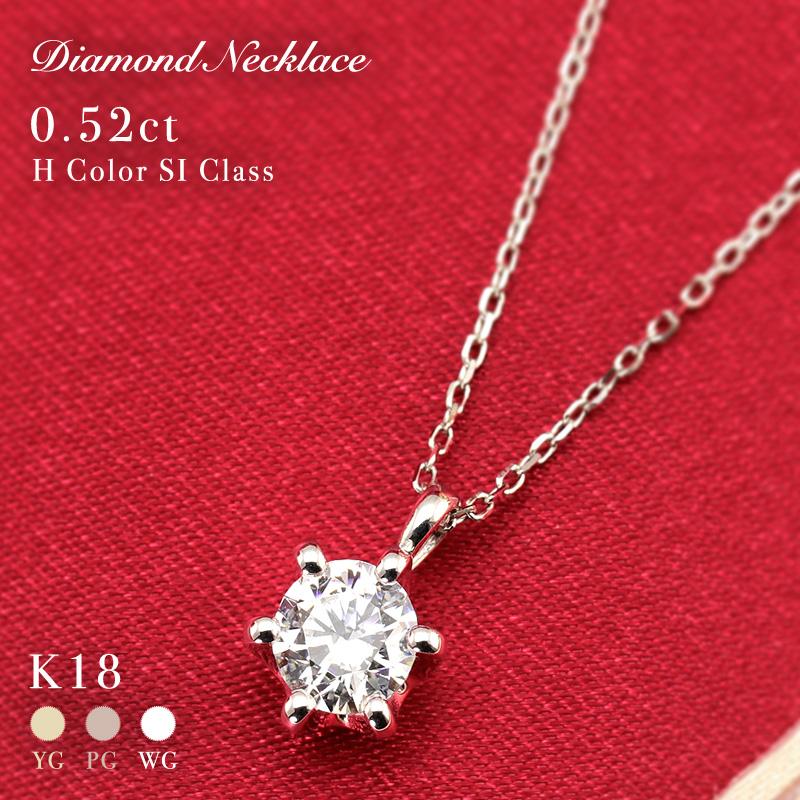 一粒ダイヤモンドネックレス ゴールドカラーは選べる 送料無料 代引手数料無料 K18 YG WG PG ダイヤモンド 0.52ctUP Hカラークラス SIクラス 記念日 ネックレス ギフト 即納 ペンダント ゴールド プレゼント ダイヤ チープ カジュアル かわいい 18金 おしゃれ お守り
