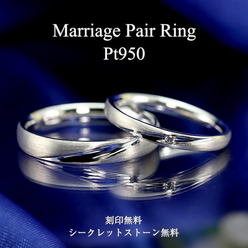 刻印無料 Pt950 ハードプラチナ ブライダル 通信販売 ペアリング マリッジリング bridal jewelry Pur ピュール 結婚指輪 シークレットストーン無料 ついに再販開始 指輪 無料刻印 ペア価格 PT950 ダイア ダイアモンド 代引手数料無料 メンズリング プラチナ