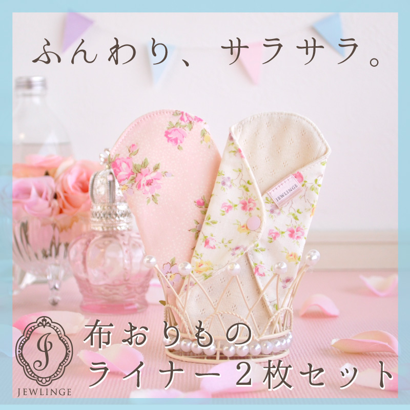 And predebut set cloth napkins organic cotton fabric liner 2, one for