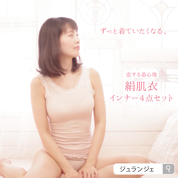 [絹肌衣 シルクインナー 4点セット プレゼント ギフト 内絹外綿 下着 タンクトップ ショーツ キャミソール ブラキャミ おりものライナー 妊活 温活 冷えとり 日本製 ジュランジェ 送料無料