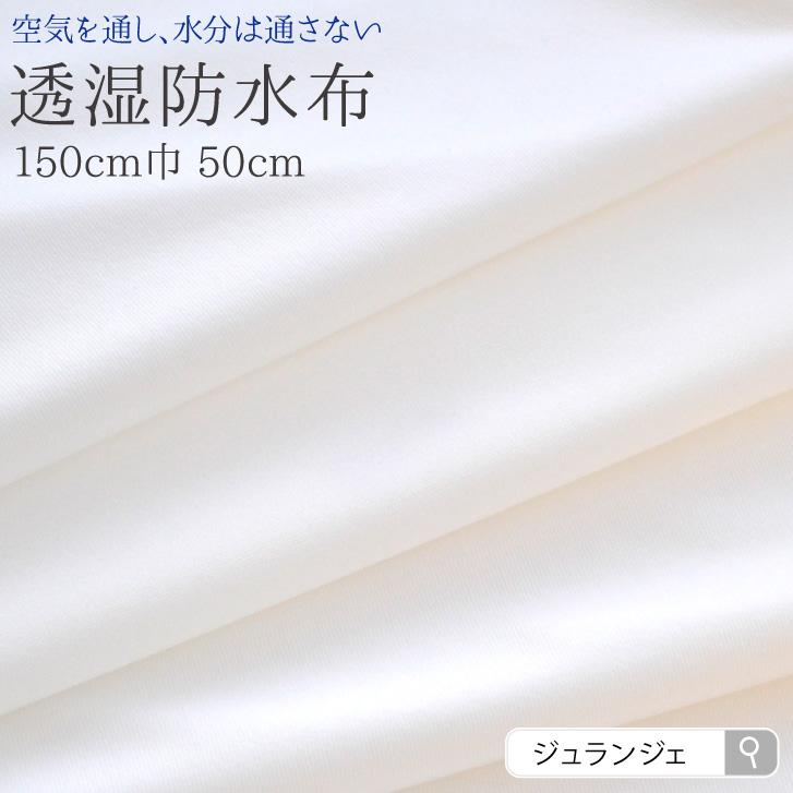 永遠の定番 生地幅:約150cm 長さ:50cm単位 の透湿防水布です 9 4 20時~スーパーセール10%オフ 生地 布 透湿防水布 防水生地 布ナプキン 手づくり 防水 手芸 ハンドメイド ベビー 介護 在庫あり 水を通さずに湿気を逃がす スタイ
