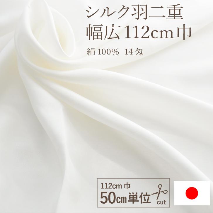直営ストア 幅広で使いやすい 手作りマスクに 絹100% 日本製 シルク 生地 羽二重 14匁 受賞店 112cm巾×50cm単位 絹100% 広幅 洗える 白 肌に優しい マスク ナイトキャップ ボディタオル ハンドメイド 夏用 端切れ 手作り マスク布地が12枚取れる ヘアキャップ 大人用 はぎれ ハギレ 女性用 枕カバー