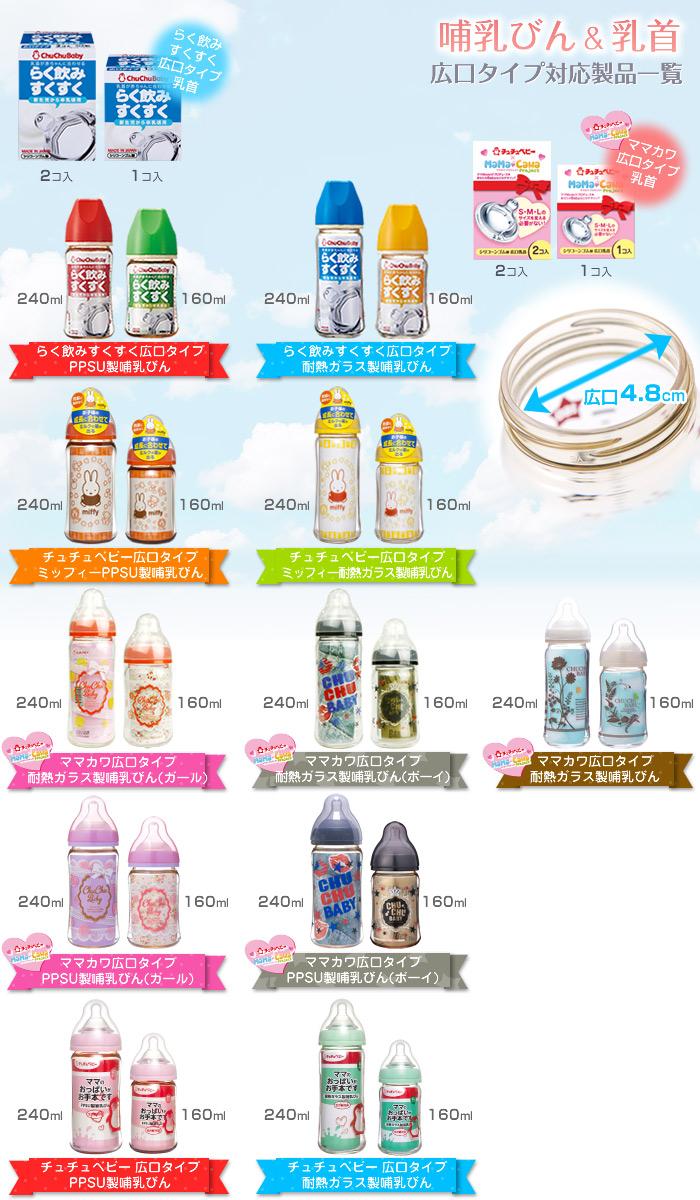chuchubebi ChuChuBaby mamakawa广口型耐高温玻璃奶瓶240ml