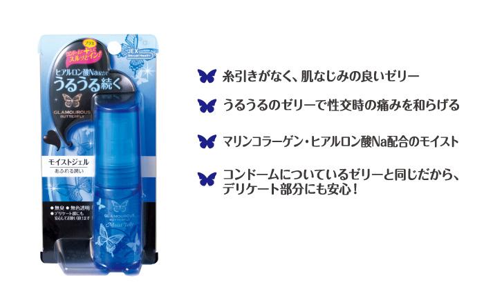 凝胶化妆水润滑zeriguramarasubatafuraimoisutojieru R 30g痛疼缓和ryubuzeri[闭经期]