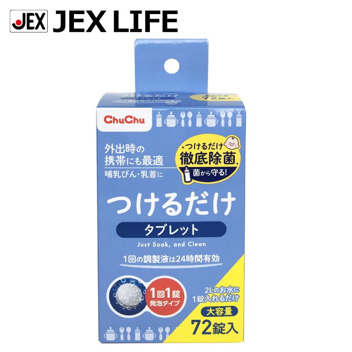 JEX直営店 ChuChu 税込3850円以上送料無料 1日1錠つけるだけ 手軽に哺乳びんの除菌 24時間有効 超安い 新 ジェクス 日本製 R 大容量 72錠 タブレット 発泡タイプ 毎日続々入荷 チュチュ つけるだけ