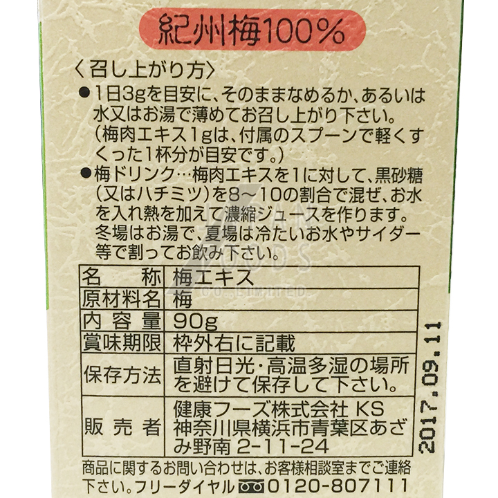 Health foods plum meat extract 90 g