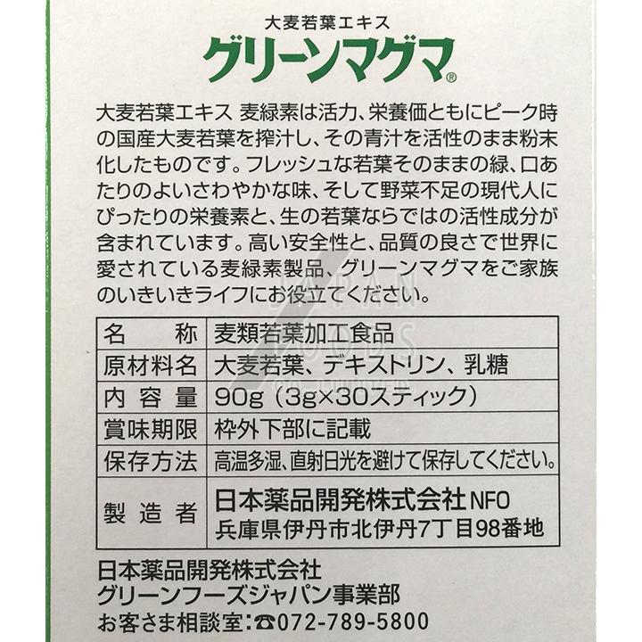 Green magma 3 g x 30 capsule