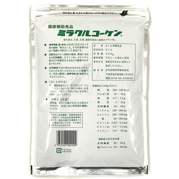 200 g of miracle Coe Ken Japanese natural science