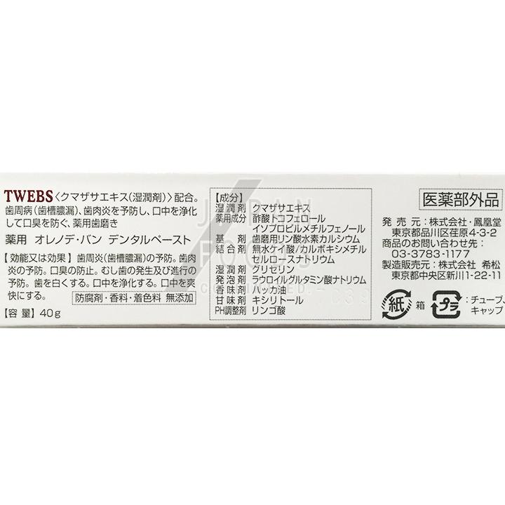 Medicinal olehnodeban dental paste 40 g