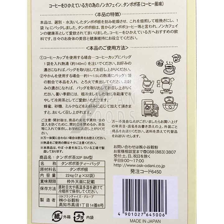 OSK dandelion tea 7 g x 32 inclusions