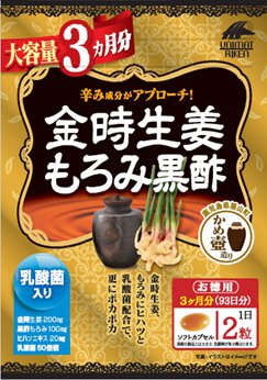 Ginger unrefined sake black vinegar is economical in money of Riken