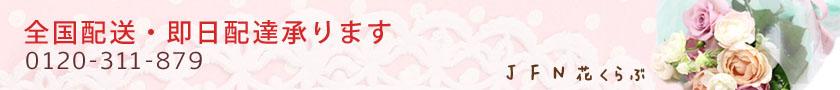 JFN花くらぶ:JFNは全国生花加盟店から新鮮なお花をお届けいたします!