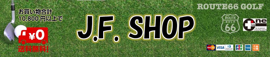 J.F.SHOP:アメリカンカジュアルブランド「Route 66」ゴルフウェア日本初上陸!