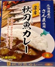 秋刀魚カレー×30箱セット【レトルトカレー】【全国こだわりご当地カレー】北海道のさんまと大根をじっくり煮込んだ秋刀魚カレーです。
