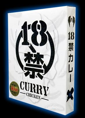 18禁カレー痛い(白箱)200g×30箱セット(沖縄・離島への発送は別途送料が掛かります)