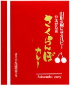 24個セット山形 さくらんぼカレー200g×24個セット(沖縄・離島への発送は別途送料が掛かります)