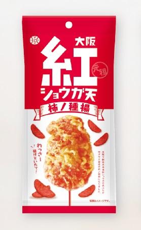大阪で馴染みある紅ショウガの天ぷらがサクサク食感の柿の種揚になりました 日本メーカー新品 5袋セット 紅ショウガ天柿ノ種揚50g×5袋セット満塁印 送料無料でお届けします 大阪