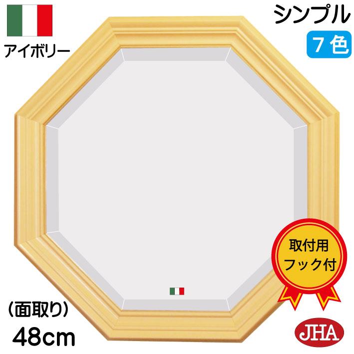 風水八角ミラー 開運鏡 壁掛け鏡 風水鏡 おしゃれ オリジナル 八角鏡 八角ミラー イタリア製 (デラックス:面取り)【JHAアンティーク風水ミラー (木製フレーム)】シンプル (アイボリー・ゴールド)正八角形(M) W477×H477 IE-104 ウォール 玄関 洗面 トイレ