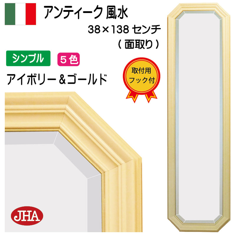 (再入荷)鏡 壁掛け鏡 壁掛けミラー 風水鏡 おしゃれ オリジナル 姿見 姿見鏡 イタリア製 【JHAアンティーク風水ミラー (木製フレーム)】シンプル (アイボリー・ゴールド)八角形 W375×H1373 IE-56 八角鏡 八角ミラー ウォール 玄関 全身 木枠